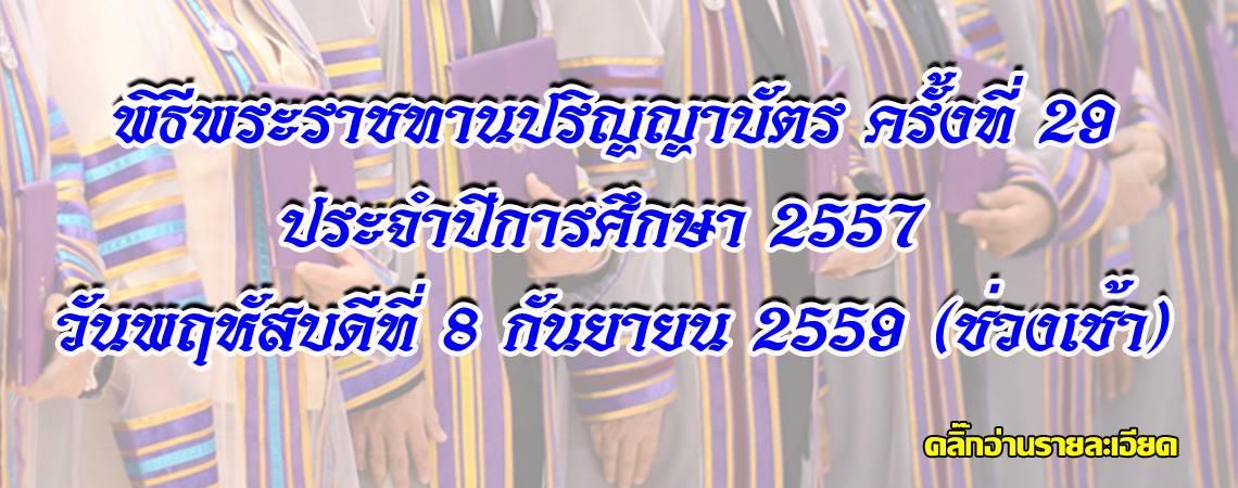 กำหนดการฝึกซ้อมย่อยในพิธีพระราชทานปริญญาบัตร  ครั้งที่  ๒๙